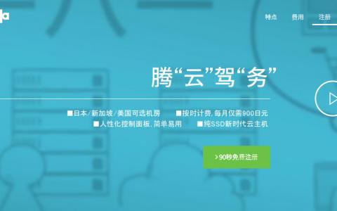 日本VPS介绍及Kagoya.jp VPS申请过程记录(多图)