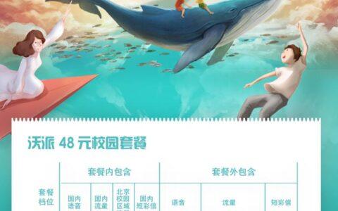 #北京联通校园卡#300包年:20G全国+20G京津冀流量+200分钟,全国包邮申请无限制